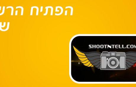 הפתיח הרשמי של ShootNtell