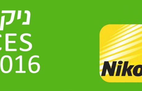 NIKON – CES 2016