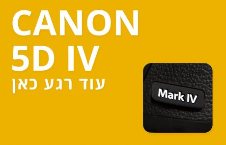 CANON EOS 5D MARK IV עוד רגע כאן