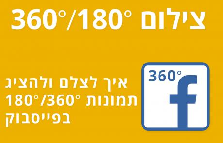 תצוגה חדשה בפייסבוק – תמונה 360°