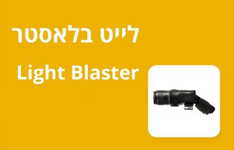 הלייט בלאסטר Light Blaster