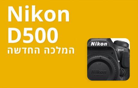 Nikon THE 500