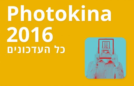 Photokina 2016 – Main