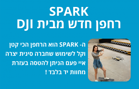 DJI חשפה את המיני רחפן החדש ה- SPARK