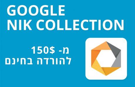 Google Nik Collection מ- 150$ להורדה בחינם