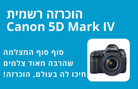 Canon 5D Mark IV הוכרזה רשמית