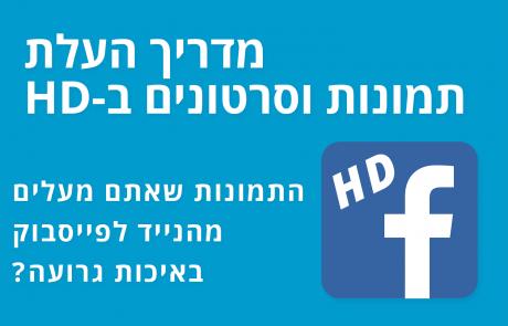 מדריך העלאת תמונות וסרטונים מהנייד באיכות HD לפייסבוק
