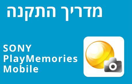 מדריך התקנת Sony Playmemories בנייד שלכם