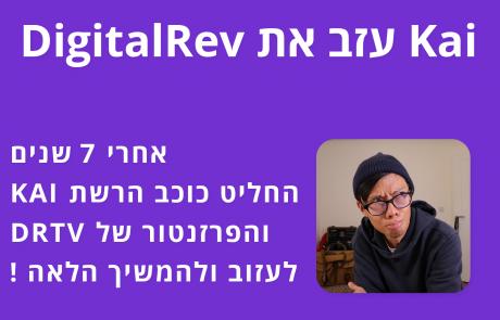 Kai עזב את DigitalRev אחרי 7 שנים!