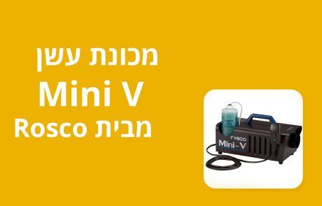 מכונת העשן Mini-V של רוסקו
